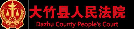 大竹县人民法院